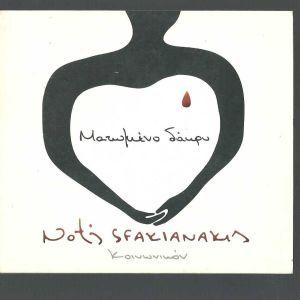 CD - NOTIS SFAKIANAKIS - ΜΑΤΩΜΕΝΟ ΔΑΚΡΥ
