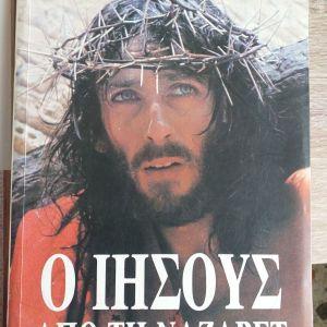 ΒΙΒΛΙΑ ΘΕΟΛΟΓΙΚΑ ΕΥΚΑΙΡΙΑ