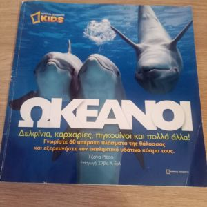 national geographic kids ΩΚΕΑΝΟΙ