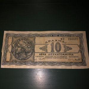ΣΠΑΝΙΟ χαρτονόμισμα 10 δισεκατομμύρια