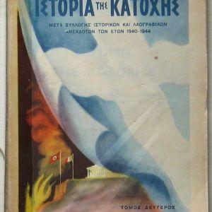 Δ. Γατόπουλος - Ιστορία της Κατοχής (2ος / 3ος τόμος)
