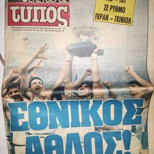 Αθλητικές εφημερίδες παλιές