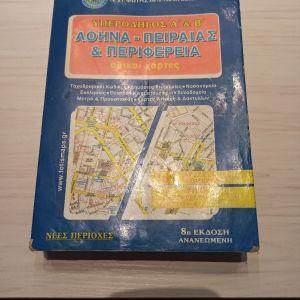 οδικός χάρτης