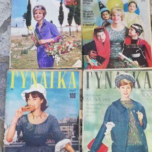 Περιοδικα ΓΥΝΑΙΚΑ 1960-1968