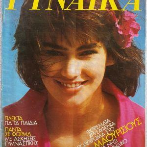 Παλιό Περιοδικό ΓΥΝΑΙΚΑ 1985 Τεύχος 927