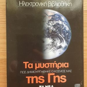 BBC Ηλεκτρονική Βιβλιοθήκη : Τα Μυστήρια Της Γης. Πως Δημιουργήθηκε Ο Κόσμος Μας