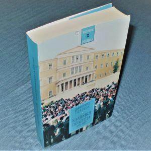 Ελληνική Πολιτεία 1974-1997 - Δημήτρης Τσάτσος