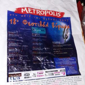 συλλεκτικη σακουλα Metropolis