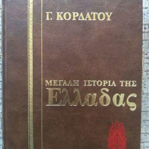 Μεγάλη ιστορία της Ελλάδας