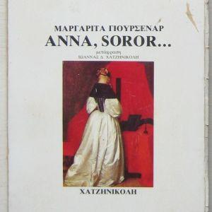 Μαργαρίτα Γιουρσενάρ - Anna, Soror...