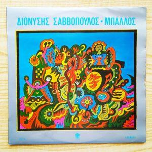 ΔΙΟΝΥΣΗΣ ΣΑΒΒΟΠΟΥΛΟΣ - Μπάλλος (1971) Δισκος Βινυλιου