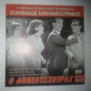 DVD Ο ΑΝΑΚΑΤΩΣΟΥΡΑΣ
