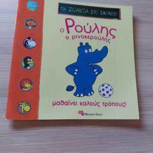 Βιβλίο <<Ο Ρούλης ο ρινοκερούλης μαθαίνει καλούς τρόπους!>>