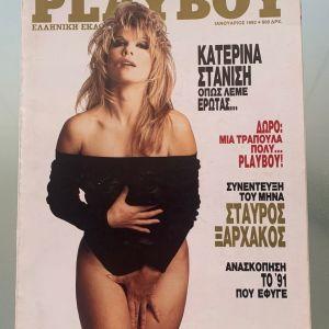 Ελληνικό Playboy Ιανουάριος 1992 Κατερίνα Στανίση