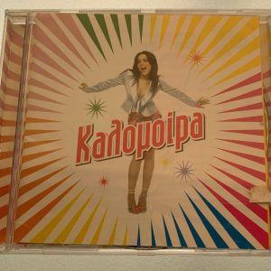 Καλομοίρα cd album