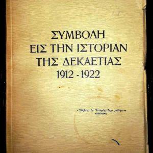 ΣΥΜΒΟΛΗ ΕΙΣ ΤΗΝ ΙΣΤΟΡΙΑΝ ΤΗΣ ΔΕΚΑΕΤΙΑΣ 1912 - 1922