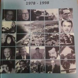 Εν Δήμω... Καρλοβασίων 1978-1998 - Νώντας Βαλεοντής (Εκδ. Ιωνία, 2012)