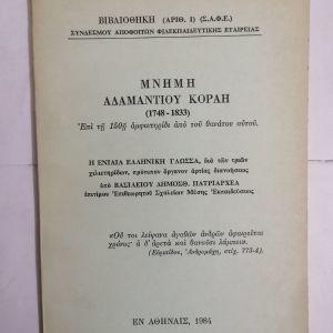 ΜΝΗΜΗ ΑΔΑΜΑΝΤΙΟΥ ΚΟΡΑΗ (1748-1833)