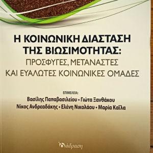 Ακαδημαϊκό βιβλίο κοινωνιολογίας