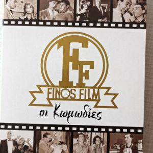 DVD Ελληνικές κωμωδίες σετ 4 ταινιων