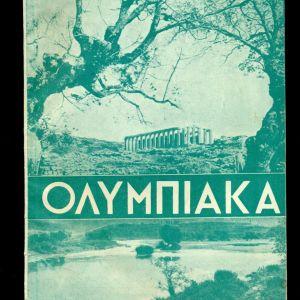 """ΠΑΛΙΑ ΠΕΡΙΟΔΙΚΑ. """" ΟΛΥΜΠΙΑΚΑ """" Ιστορία -Αρχαιολογία- Λαογραφία- Τέχνη και Ζωή της ΟΛΥΜΠΙΑΣ . Πρώτο τέυχος. Αθήνα, 1952. Σε πολύ καλή κατάσταση."""