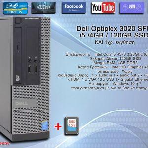 Dell Optiplex 3020 SFF i5 / 4GB / 120GB SSD