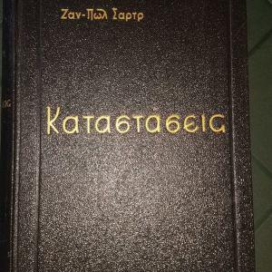 σπανια βιβλια 2