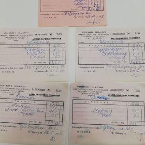 Αποδείξεις Εθνικού Ωδείου 1978 - 1979