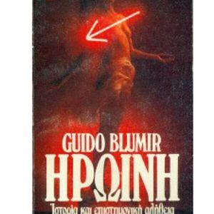 Ηρωίνη ιστορία και επιστημονική αλήθεια * Guido Blumir * εκδοσεις Λιβανης
