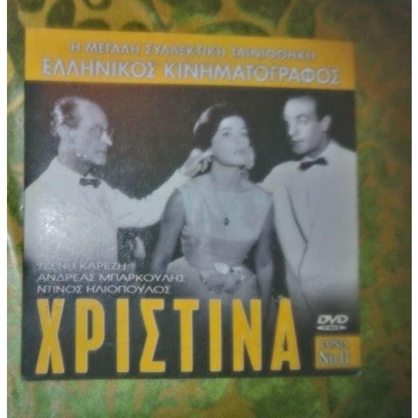 DVD christina