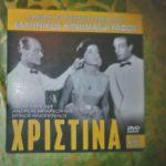 DVD ΧΡΙΣΤΙΝΑ