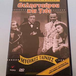 Δελησταύρου και υιός - Καραγιάννης Καρατζόπουλος dvd