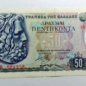 50 Δραχμές 1978 (10 Ρ 094956)