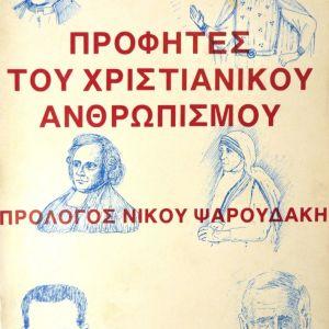 Προφήτες του χριστιανικού ανθρωπισμού - Δρ. Γιώργη Μουστάκη - 1977