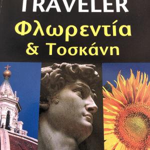 Φλωρεντία και Τοσκάνη- National Geographic Traveler