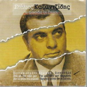 CD / ΣΤΕΛΙΟΣ ΚΑΖΑΝΤΖΙΔΗΣ / ΤΑ ΤΡΑΓΟΥΔΙΑ ΤΟΥ ΣΤΈΛΙΟΥ  / ORIGINAL CD