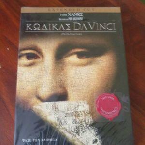 THE DA VINCI CODE , EXTENDED CUT , ORIGINAL DVD