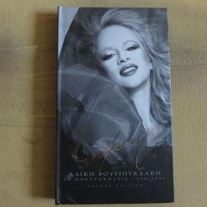 Αλίκη Βουγιουκλάκη - 80 ηχογραφήσεις 1958-1996 deluxe edition