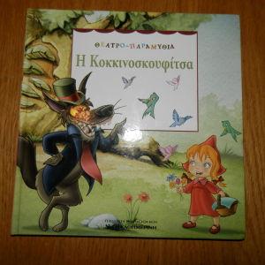 βιβλιο η κοκκινοσκουφιτσα