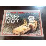 Γελοιογραφιες ( Κομικς)  Ιωαννου-Αρκας