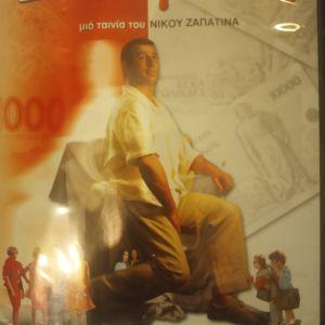 Ελληνικές ταινίες , 1 ευρώ έκαστη