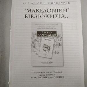 Ενθετο περιοδικού Τρίτο Μάτι-Φεβρουάριος 2008.