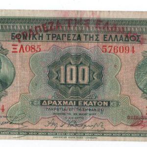 100 δραχμες 1927 (25/5)