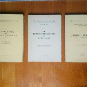 Βιβλία (3) από την Διεύθυνση Στρατιωτικών Εκδόσεων ΓΕΣ 1966-1967. ΑΓΗΣΙΛΑΟΣ-ΠΟΜΠΗΙΟΣ, Η ΑΤΟΜΙΚΗ ΒΟΜΒΑ ΚΑΙ ΤΟ ΜΕΛΛΟΝ ΤΟΥ ΑΝΘΡΩΠΟΥ, Η ΒΙΟΜΗΧΑΝΙΚΗ ΚΟΙΝΩΝΙΑ ΚΑΙ Ο ΠΟΛΕΜΟΣ