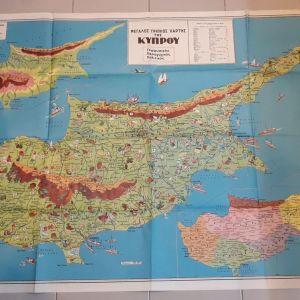 Μεγάλος Τριπλός Χάρτης της Κύπρου