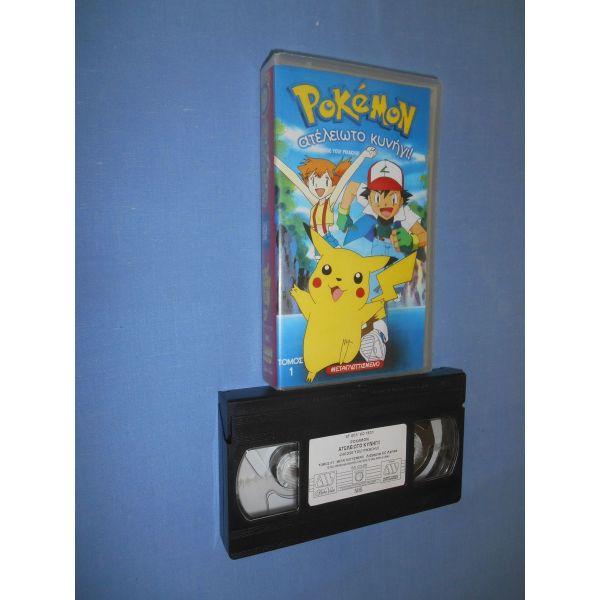 pokemon 1 atelioto kinigi VHS