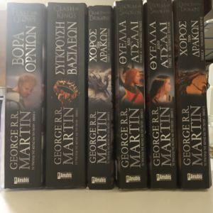 Game of Thrones - ελληνική έκδοση 6 τόμοι