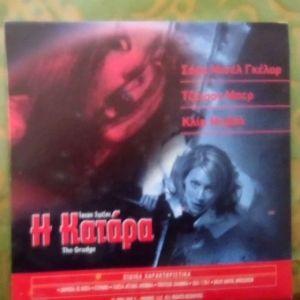 DVD Η ΚΑΤΑΡΑ