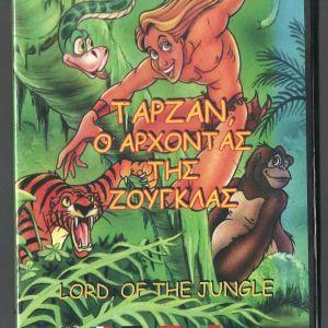 DVD - ΤΑΡΖΑΝ Ο ΑΡΧΟΝΤΑΣ ΤΗΣ ΖΟΥΓΚΛΑΣ