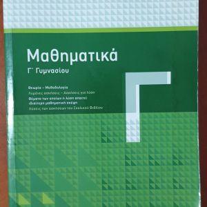 Σχολικό βοήθημα μαθηματικών Γ γυμνασίου Παπαδάκη (εκδόσεις Σαββάλα)